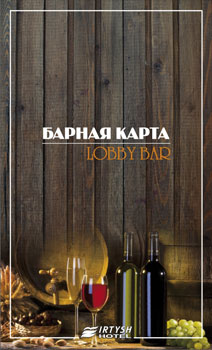 Барная карта Bar Labyrinth